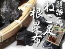 天然頭特一番 ネコ足根昆布【北海道厚岸産ねこ足こんぶ使用】強い粘りとまろやかな甘