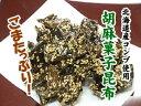 胡麻菓子昆布95g≪北海道産コンブ使用≫カルシウムたっぷり!こんぶは健康食、美容食として最高の『自然食』です。
