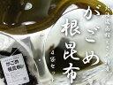 がごめ根昆布 70g×4袋セット【北海道函館えさん特産】表面のカゴの目模様が特徴的 が