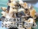 つぶ貝の燻製!ひとツブの幸せ つぶくん