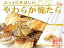 やわらか焼たら 35g 【ふっくら香ばしい助宗鱈の珍味】食べやすいひとくちサイズの柔らかいやきタラ 焼きすけとうだら