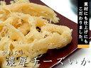 やわらか濃厚チーズいか 85g【ワンコインちーずイカ】やわらかく肉厚ないかにチェダーチーズとゴーダチーズをブレンドし洋風さき烏賊