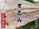 たらすきみ300g【北海道産】真鱈・すけそうたらのスキミ【鱈すきみ】保存食 伝統の味【プゴク・鱈茶漬け】自然食