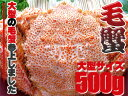ボイル毛がに500g【北海道産特大毛蟹】このケガニ安いですが訳ありではありません【冷凍毛ガニ】蟹味噌が最高のカニ 三大蟹の1つのけがに