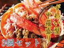 ずわい蟹甲羅盛り100g×3袋【カニ棒肉付】ズワイカニの棒肉...