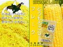 とうもろこしフレーク70g無添加・無着色!北海道産玉蜀黍使用≪野菜フレーク≫お料理・