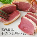 北海道産手造り合鴨ハム240~259g【合鴨肉】カモのスモークロースハム【桜のチップスモークはむ】かもの胸肉を燻製しました【パストラミ】国産合がもロースハム