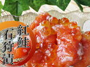 紅鮭石狩漬200g【紅サケ糀漬け】いくら入り 天然ベニさけ使用 こうじ漬け【海鮮珍味】北海道の郷土料理ベニザケルイベ ご飯に合うおかず