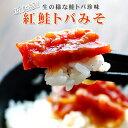 紅鮭トバみそ漬 200g【サケトバを秘伝の調味料に漬けた柔ら...