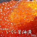 いくら醤油漬200g 北海道産イクラ【送料無料】【#元気いただきますプロジェクト】