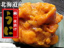塩うに60g【北海道日本海産雲丹】一夜漬けのウニ 北海道産ム...