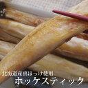 ホッケスティック 500g【北海道産 真ほっけ】...