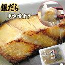 銀だら米味噌漬け 200g≪100g×2枚入り≫銀鱈こめみそ...