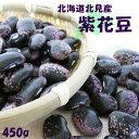 紫花豆450g≪北海道北見産≫【メール便対応】