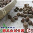 赤えんどう豆1kg≪北海道十勝帯広産≫【メール便対応】