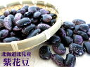 紫花豆1kg≪北海道北見産≫※新豆