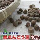 赤えんどう豆900g≪北海道十勝帯広産≫【メール便対応】