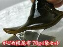 がごめ根昆布70g×4袋【北海道函館えさん特産ガゴメ根こんぶ】