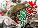 ねこ足 おやつ昆布 50g 【北海道東部産猫足昆布】生産量が少なく貴重なねこあしこんぶを食べやすくしました (ネコアシコンブ)