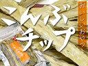 こんぶチップ 30g 【北海道東部産猫足昆布】生産量が少なく貴重なねこあしこんぶを食べやすくしました (遠赤外焙煎ネコアシコンブ)