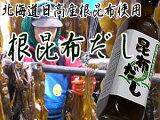 根昆布だし300ml 《北海道日高産根昆布使用》こんぶは健康食、美容食として最高の『自然食』です。