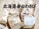 山わさび、北海道産山ワサビ(約70〜100g前後)