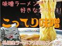 ラーメンスープ【みそ味】こってり味噌≪味噌らーめんスープ≫