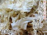 さば削り節・薄削り100g【鯖節】サバ節を薄く削ったお味噌汁・煮物用のさばぶし≪蕎麦作りや日本料理のプロも使用≫おにぎりの具にも