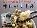 味わいしじみ65g【やわらか乾燥&うす味仕立て】シジミ汁や蜆の酢の物 しじみご飯・し