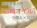 北海道産 合鴨オイル5個入×10袋セット【合鴨肉】美味しいあいがもの脂 野菜が美味しくなるアイガモの油 【カナールファット】かもの脂肪は健康にも!!