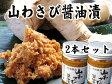 山わさび醤油漬2本セット【北海道産山ワサビしょうゆ漬】