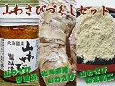 山わさびづくしセット【北海道産生山ワサビ2パック・山わさび醤油漬2本・山わさびフリ