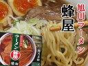 旭川ラーメン 蜂屋(はちや) 醤油味 2食入【北海道旭川を代表する濃厚ラーメン 癖になる味わい】【お取り寄せ】