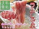 ラム肉のしゃぶしゃぶ400g【ラムしゃぶ】ジンギスカンで有名な羊肉のシャブシャブ【北海道の郷土料理】カロリーの低い羊肉料理【送料無料】