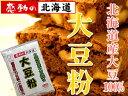 大豆粉80g 北海道産大豆100%使用 小麦粉と比べ糖質70%カット【ダイズの力】 SOYクッキー・だいずバー・大豆パンにオススメ