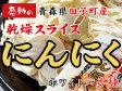 乾燥スライスにんにく 15g 青森県田子町産 ≪国産ニンニク最高峰の品種≫