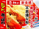 トマト、あっぱれ。15g【とまとが美味しくなる不思議な粉】年中感動 大豆使用【北海道産ダイズで美味しく!】きな粉 黒すりごま【切ってかけるだけ】感動の新食感