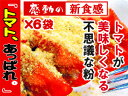 トマト、あっぱれ。15g×6袋【とまとが美味しくなる不思議な粉】年中感動 大豆使用【北海道産ダイズで美味しく!】きな粉 黒すりごま【切ってかけるだけ】感動の新食感