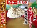 みそ汁、ばんざい。15g【味噌汁が美味しくなる不思議な粉】年中感動! 北海道産大豆使用【ダイズで美味しく!】きな粉・昆布・魚粉入り 感動の新食感