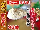 みそ汁、ばんざい。15g×6袋【味噌汁が美味しくなる不思議な粉】年中感動! 北海道産大豆使用【ダイズで美味しく!】きな粉・昆布・魚粉入り 感動の新食感
