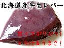 北海道産の新鮮な牛生レバー≪真空パック冷凍・加熱用≫約85g�115g≪お一人様用≫