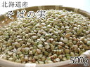 そばの実≪抜き蕎麦・むきそば≫500g【北海道産】※新そば