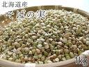 そばの実≪抜き蕎麦・むきそば≫1kg【北海道産】※新そば
