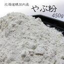 やぶ粉【450g】北海道幌加内産【蕎麦粉100%】【メール便対応】