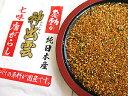 純日本産神出雲七味唐辛子10g≪すべての原料が国産です≫ 純国産の唐がらしです。色艶が良く、風味豊かで辛味の中にも旨みがあるのが特徴です。