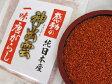 純日本産神出雲一味唐辛子15g×2袋 純国産の唐がらしです。色艶が良く、風味豊かで辛味の中にも旨みがあるのが特徴です。