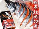 新巻鮭姿切身2.4kg〜2.6kg【4分割真空】北海道産秋鮭使用 美味しいサケ 保存に便利なさけの切身【鮭切身】お歳暮・ギフト・贈答用に!【真空包装】送料無料