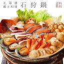 石狩鍋セット【北海道の郷土料理いしかりな...