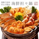 海鮮担々鍋セット【坦々鍋 たんたん鍋】海鮮鍋 ごまの風味【す...