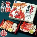 旨蟹合戦【ずわいがに・たらばがに】各500g【食べやすいビー...